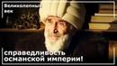 Дело Господина Абуссууда Повлияло На Послов! Великолепный век