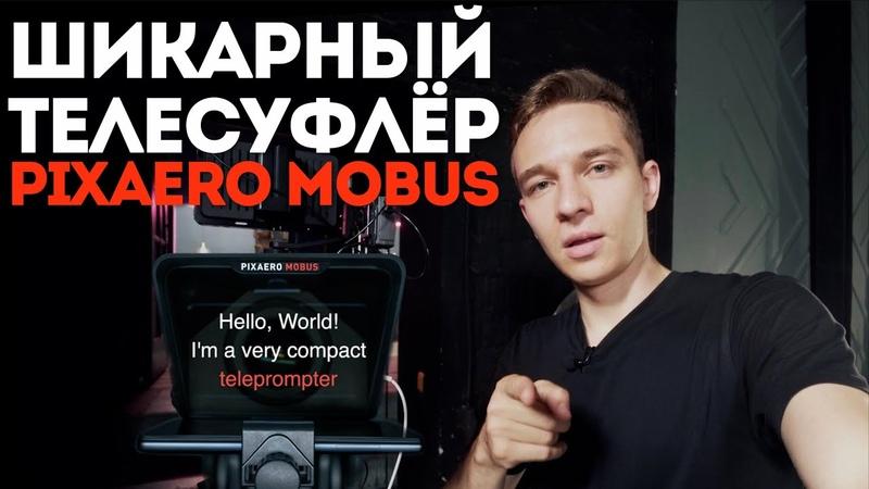 Телесуфлёр PIXAERO MOBUS Как не бояться говорить перед камерой