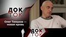 Олег Тиньков - новая кровь. Док-ток. Выпуск от 19.04.2021