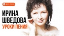 Ирина Шведова - Уроки пения. Лучшие песни за 25 лет Альбом 2011 Русская музыка