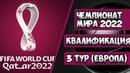 Отборочный турнир ЧМ-2022 Катар. Обзор 3тура ЧМ-2022ЕВРОПА. ✅Словакия 21 Россия❎