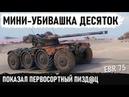 УБИВАШКА ДЕСЯТОК - EBR 75! Вот что может элитный боец внизу списка world of tanks! Это было нечто!