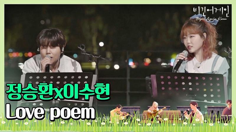 [ENG] ′천상′의 목소리 맞죠 정승환(Jung Seung-hwan)x이수현(Su-hyun)의 ′Love poem′♬ 〈비긴어게인 코리아(beginagainkorea)〉 2회