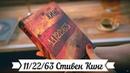 Аудиокнига 11/22/63 Стивен Кинг с 121 по 160 главы смотреть бесплатно и без регистрации