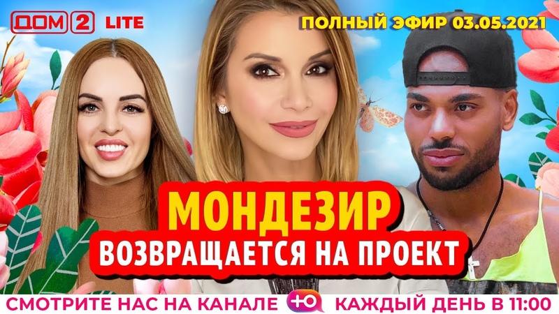 ДОМ-2. Lite (эфир от 3.05.2021)