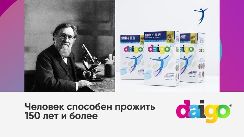 Человек способен прожить 150 лет и более Теория долголетия И И Мечникова Метабиотик Дайго