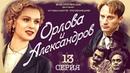 Орлова и Александров 13 серия Весь сериал