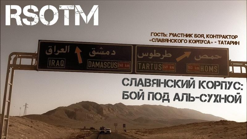 RSOTM Владлен и Татарин Славянский корпус бой под Аль Сухной 2013г
