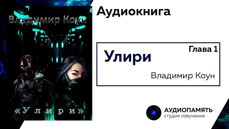 Владимир Коун Улири Глава 1 prod by АУДИОПАМЯТЬ
