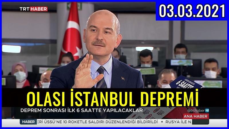 Süleyman Soylu'nun AFAD ve Olası İstanbul Depremi Hakkında Açıklamaları 03 03 2021