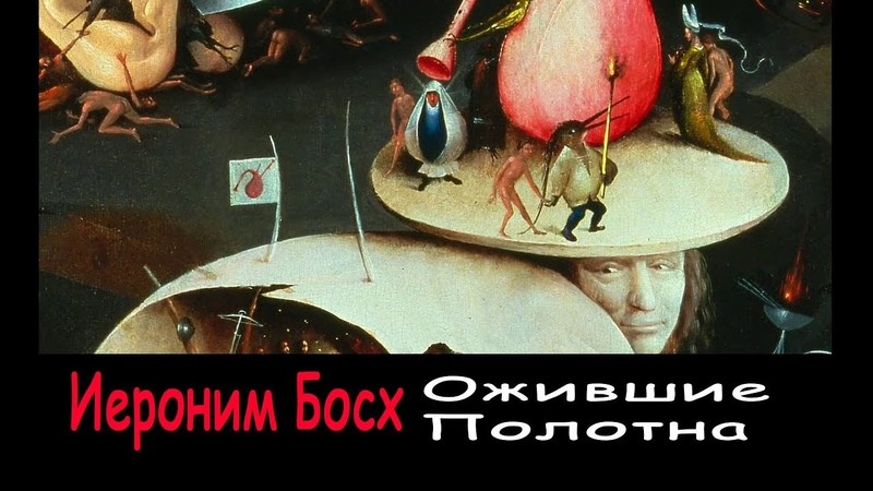 Иероним Босх Ад для музыкантов Ожившие полотна Ария Плавалагуны