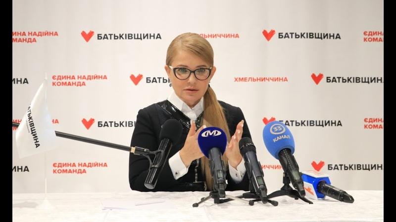 Тимошенко Розпоряджатися ресурсами України мають українці – лише так ми станемо справді незалежними