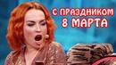 С МЕЖДУНАРОДНЫМ ЖЕНСКИМ ДНЕМ! С 8 марта поздравления от Дизель шоу! Cмех, юмор и приколы 2021