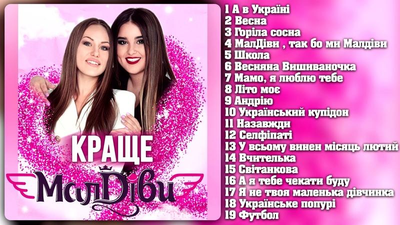 МалДіви - КРАЩЕ. Збірка українських пісень!