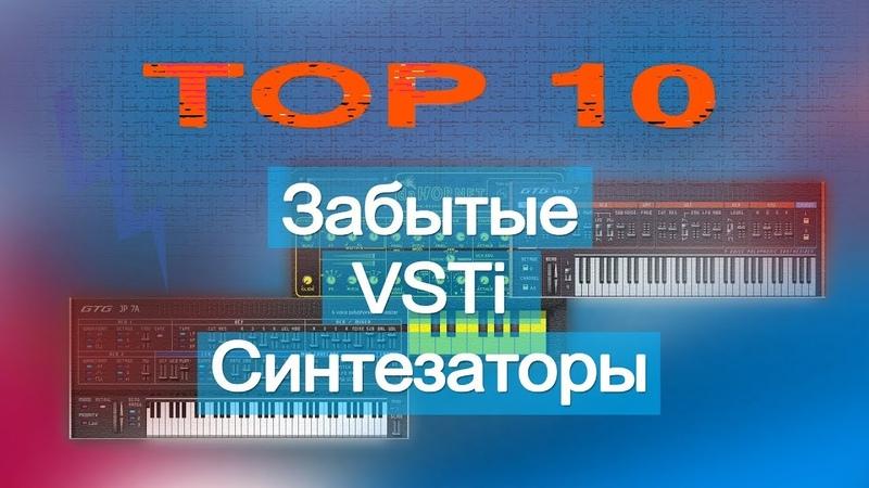 Забытые VSTi синтезаторы