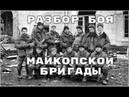 131-я Майкопская бригада в новогоднем штурме Грозного полный разбор боя 31.12.1994-01.01.1995.