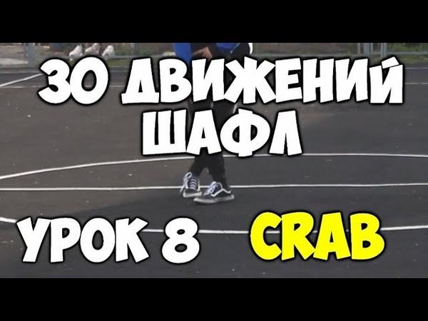 30 движений ШАФЛ танца Урок 8 Crab Шафл танец обучение для начинающих