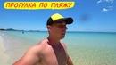 Прогулка по пляжу Чавенг Ной - Остров Самуи Посиделки в Теско на Фуд Корте - Жизнь за границей