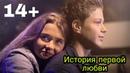 Фильм 14 «История первой любви» Смотреть в HD Full HD