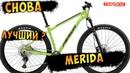Купить Велосипед Meridda Big nine 400 2021 Обзор На Канале Велон