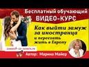 💖💖КАК ВЫЙТИ ЗАМУЖ и переехать жить в Европу- ВИДЕО-КУРС/Выйти замуж за иностранца с Мариной Майер.