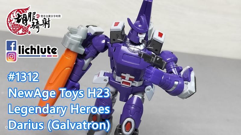 胡服騎射的變形金剛分享時間1312集 NewAge Toys H23 Legendary Heroes Darius Galvatron 格威龍 大流士