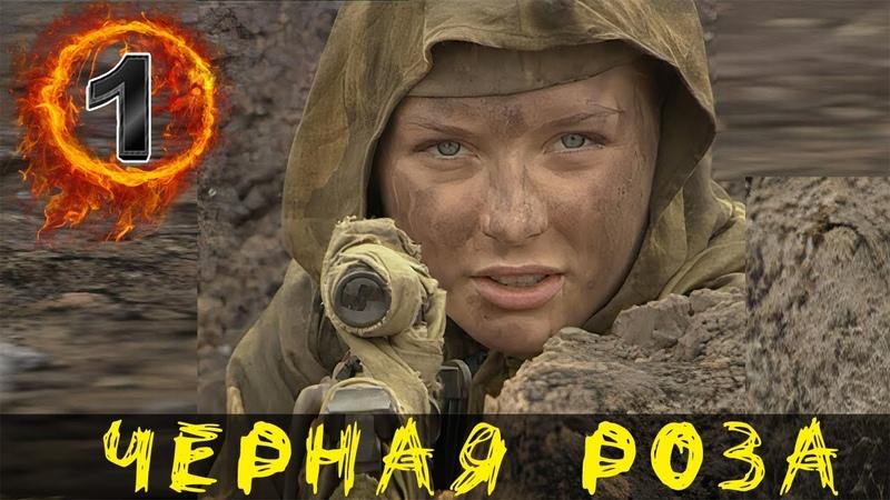Нашумевший фильм о легендарного снайпера Черная Роза Внимание говорит Москва Русские детективы