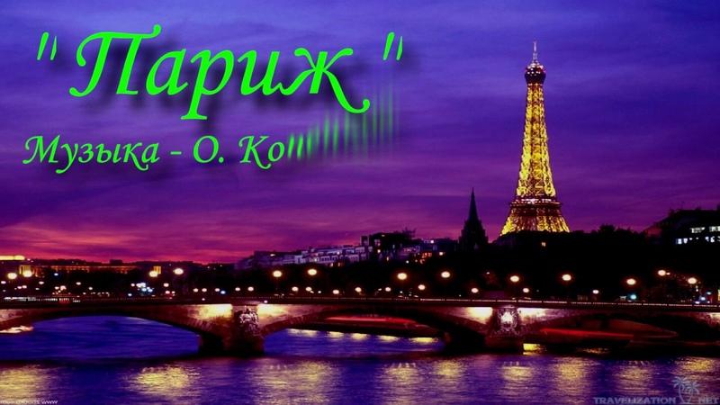 О Копенков Париж