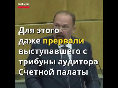 Депутаты Государственной Думы стоя вежливо приветствуют делегацию Конгресса США.
