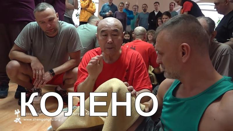 Болит колено Точечный массаж Здоровье с Му Юйчунь