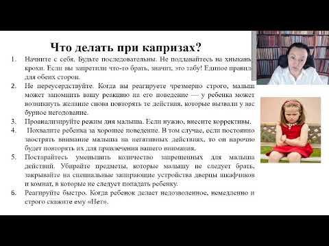 Капризы и истерики детей от 10 мес до 5 лет. Виктория Габышева Врач невролог