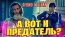 А ВОТ И ПРЕДАТЕЛЬ - Бойтесь ходячих мертвецов 6 сезон 14 серия - Все промо на русском