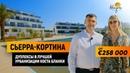 Новые дуплексы в урбанизации Сьерра-Кортина, Бенидорм / Недвижимость в Испании с Alegria