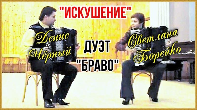 Искушение Дуэт Браво Светлана Борейко (Бельская) и Денис Чёрный. Минск