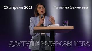Церковь Новое Поколение Красноярск