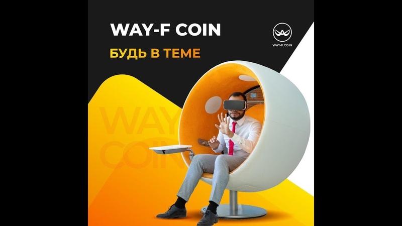 WAYF Coin презентация от Фархиева Валерия
