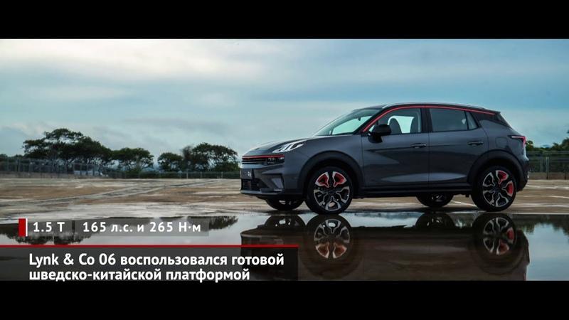 Интеллектуальная механическая трансмиссия Kia Китайский Lynk Co 06 Новости сколёс №979