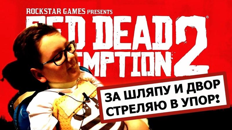 ИГРОВОЙ ВЛОГ Новая страсть Виталия Red Dead Redemption 2