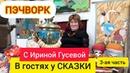 В ГОСТЯХ У СКАЗКИ-3. Лоскутные фантазии Ирины Гусевой.