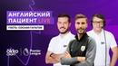 5 тур АПЛ «Английский Пациент Live» на Okko Спорт