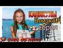 Каникулы близко Мини сериал. 1-я серия 57 дней до лета SuperKristi каникулыблизко минисериал
