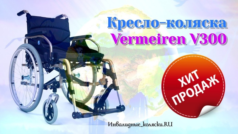 Хит продаж инвалидная коляска Vermeiren V300