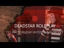 GTA 5 RP. Deadstar. Zombie Mod. RAGE MP. R-Zone Game TV