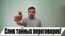 Слили тайные переговоры Тихановской! Кто спонсировал революцию в Беларуси Evgen Live