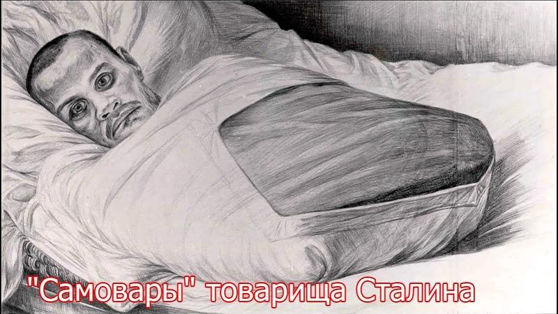 Куда делись 2500000 инвалидов после войны Самовары товарища Сталина