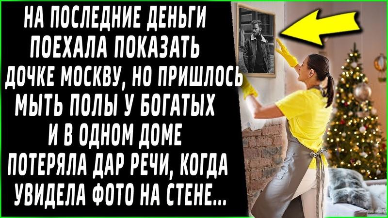 На последние деньги поехала в Москву работать уборщицей Обомлела увидев фото в богатом доме