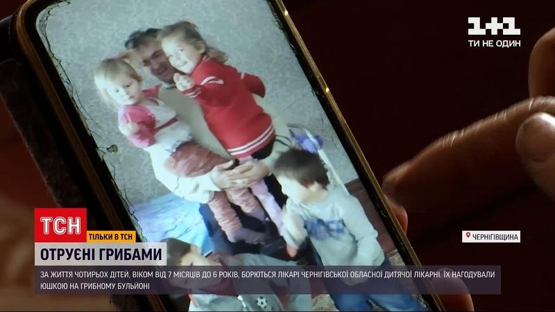 Новини України діти, яких мама нагодувала грибною юшкою, балансують між життям і смертю