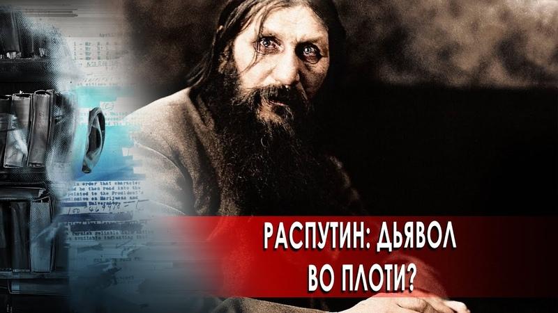 Григорий Распутин дьявол во плоти Странное дело Документальный спецпроект 17 11 2020