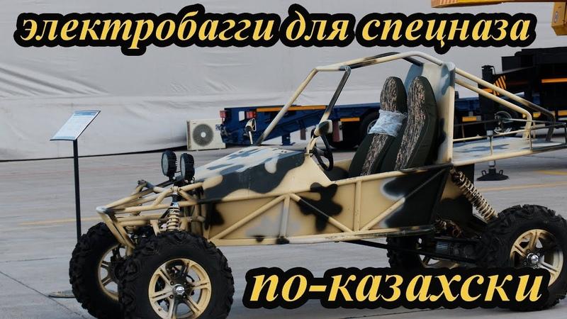 Электробагги для спецназа на KADEX-2018