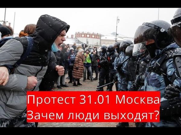 протест митинг навальный Протест 31.01 в Москве. Зачем люди выходят